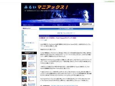 小島秀夫 ジャーナリストに関連した画像-02