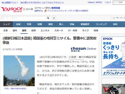 韓国 地対空ミサイル 誤射に関連した画像-02