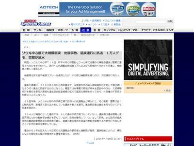 韓国 セウォル号 デモに関連した画像-02