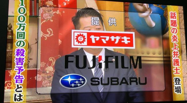 世界一受けたい授業 唐澤貴洋 弁護士 炎上に関連した画像-02