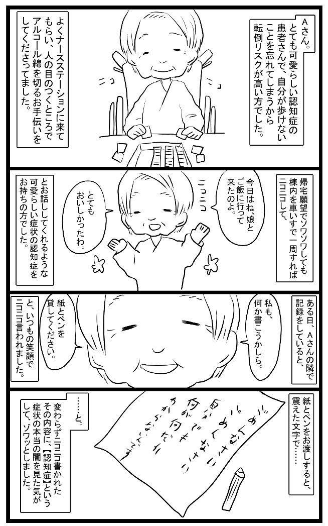 認知症 ボケ 漫画 辛いに関連した画像-02