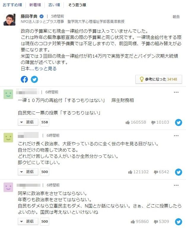 麻生大臣 10万円 再給付なし ヤフコメ 2万超え 炎上に関連した画像-03