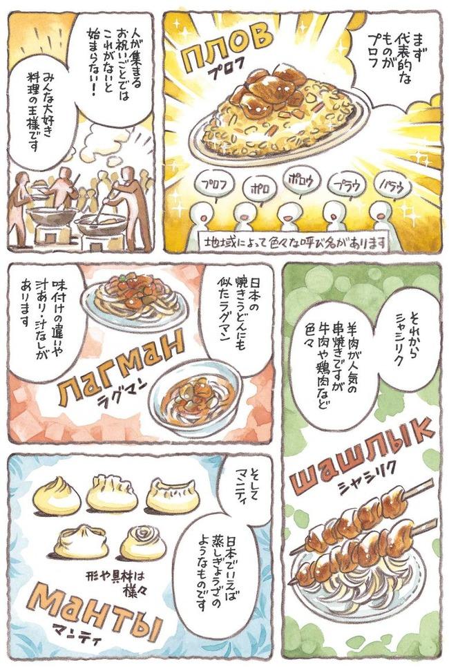 乙嫁語り エマ 森薫 外務省 中央アジア 料理漫画 描き下ろし 連載開始に関連した画像-04