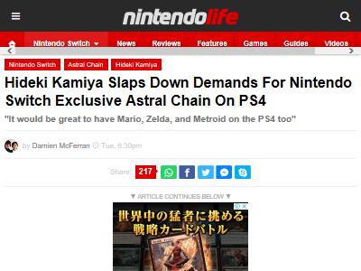 ニンテンドースイッチ 独占 プラチナゲームズ アストラルチェイン PS4 神谷英樹に関連した画像-02