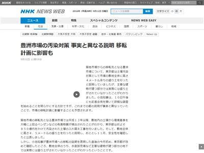 豊洲新市場 小池知事に関連した画像-02