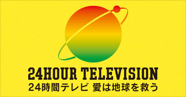 24時間テレビ、出演者の高額なギャラがバレて募金額の減少が止まらない模様・・・