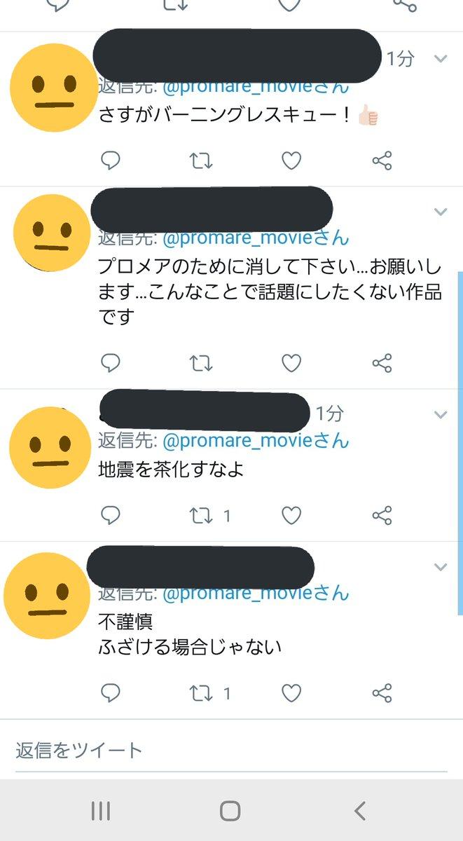 新潟地震 アニメ プロメア 不謹慎ツイート 炎上に関連した画像-03