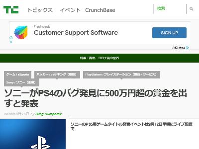 ソニー PS4 バグ 賞金 バグ賞金かせぎに関連した画像-02