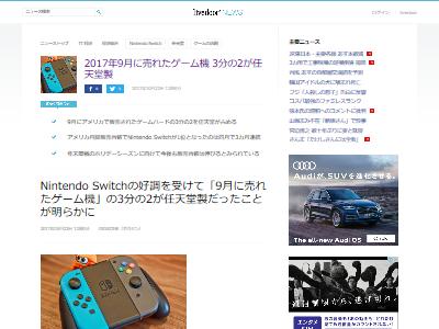 任天堂 9月 ゲーム機 ハードに関連した画像-02