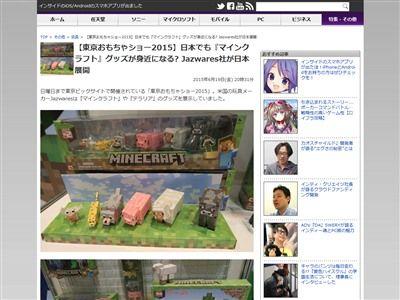 マインクラフト 日本 グッズ おもちゃに関連した画像-02