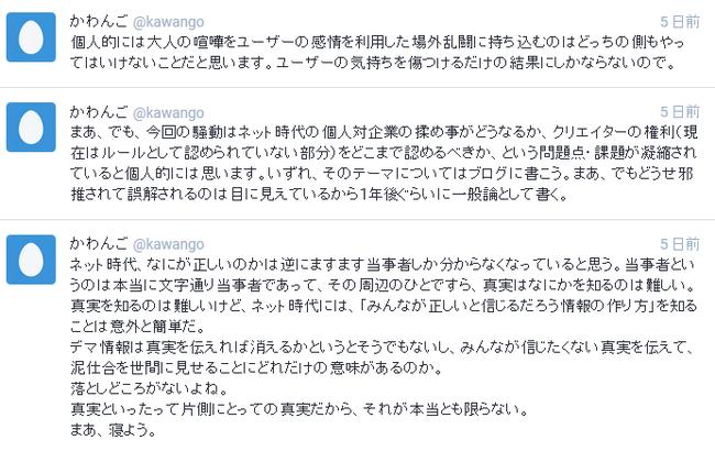 けものフレンズ けもフレ騒動 カドカワ社長 川上量生 マストドンに関連した画像-03
