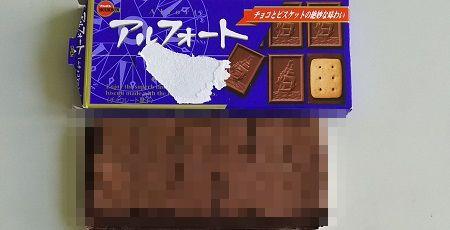 アイドル シルエット チョコレート アルフォート 溶ける ゲーセンに関連した画像-01