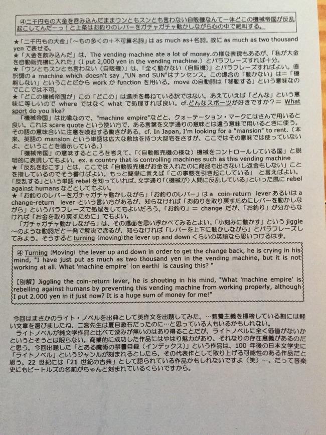 県内 トップクラス 進学校 英文 試験問題 ラノベ とある魔術の禁書目録に関連した画像-04