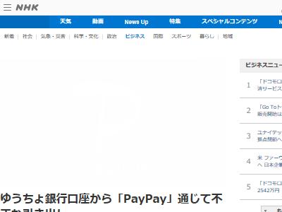 PayPay ゆうちょ銀行 ドコモ口座 不正利用 引き出しに関連した画像-02