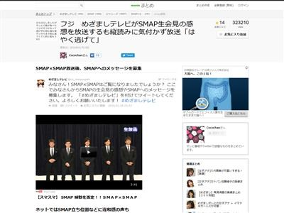 SMAP スマスマ 生放送 解散 謝罪に関連した画像-02