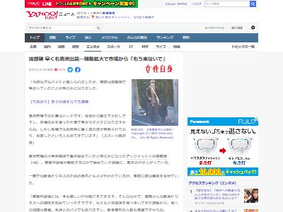 渡部健 豊洲市場 アルバイト 労働 禊 マスコミ 週刊誌 出禁 多目的トイレに関連した画像-02