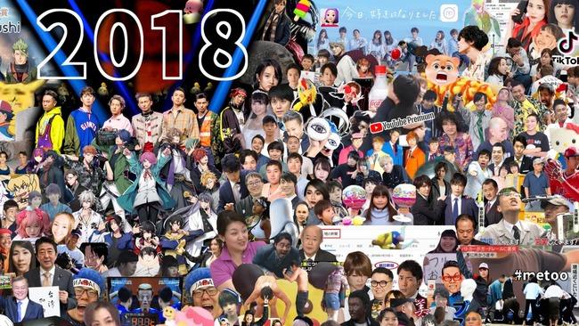 2018年 オールスター 話題 画像 ツイッター まとめに関連した画像-04