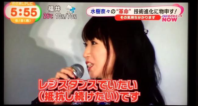 神谷浩史 中村悠一 水樹奈々 めざましテレビに関連した画像-07