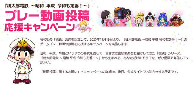 桃太郎電鉄 昭和平成令和も定番 コナミ KONAMI 動画配信に関連した画像-02