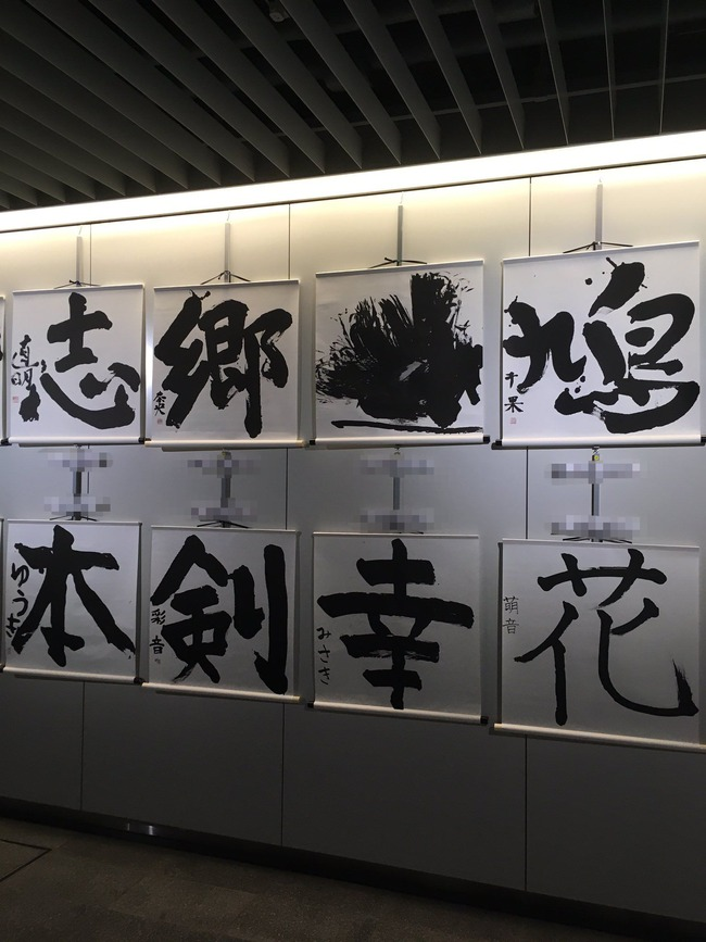 習字 書道 バイブス 全振りに関連した画像-02