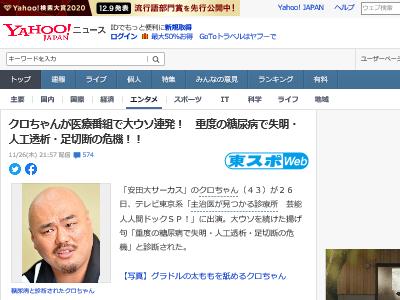 安田大サーカス クロちゃん 医療番組 失明 糖尿病 人間ドッグに関連した画像-02