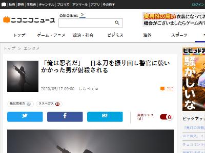 忍者 日本刀 射殺に関連した画像-02