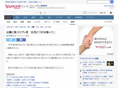 神戸 変態 コスプレに関連した画像-02