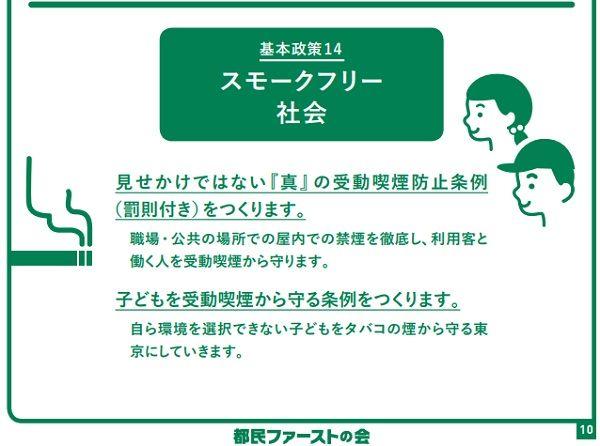 喫煙所 喫煙者 子供 禁煙 条例 提出 都民ファーストに関連した画像-03