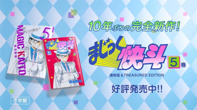 news_header_kaito_cm4