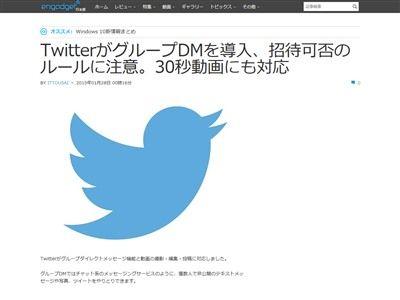 ツイッター グループDM 動画に関連した画像-02