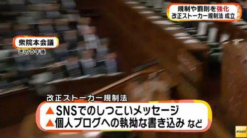 改正ストーカー法 ストーカー SNSに関連した画像-01