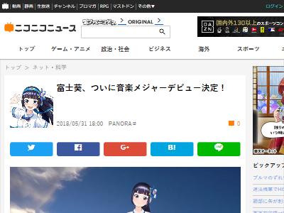 バーチャルYouTuber 富士葵 メジャーデビューに関連した画像-02