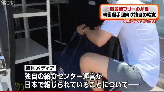 韓国 選手団 放射能フリー弁当 風評被害に関連した画像-06