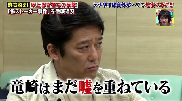 TBS 探偵 ストーカー 事件 捏造 坂上忍に関連した画像-12
