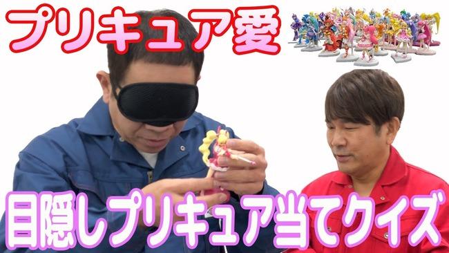 FUJIWARA 原西 プリキュア 目隠し フィギュア クイズに関連した画像-01