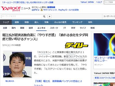 堀江貴文 新型コロナウイルス 経済活動 自粛 タダ同然に関連した画像-02