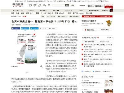 台湾 原発 全廃に関連した画像-02