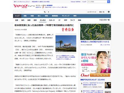 嵐 寄付金 20億円に関連した画像-02