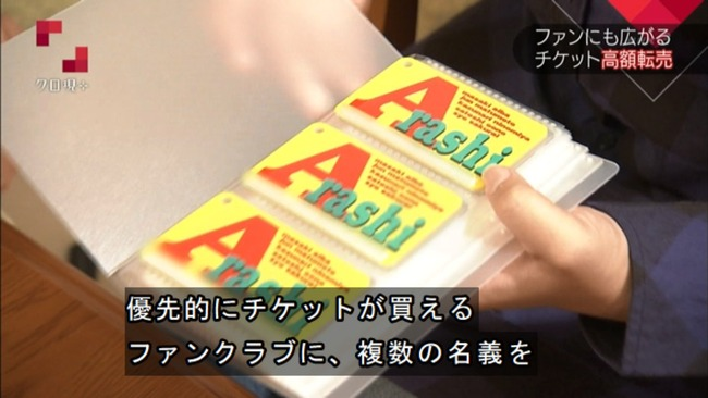 転売ヤー チケットキャンプ 転売屋 クロ現 クローズアップ現代+ NHKに関連した画像-29
