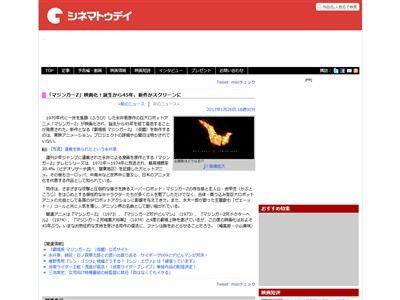 マジンガーZ 永井豪に関連した画像-02