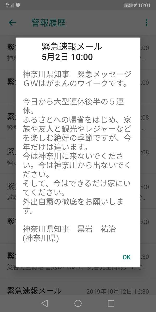 神奈川県 町田市 緊急速報 新型コロナウイルス ゴールデンウィークに関連した画像-02