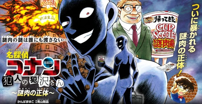 名探偵コナン カップヌードル 謎肉 大豆に関連した画像-01