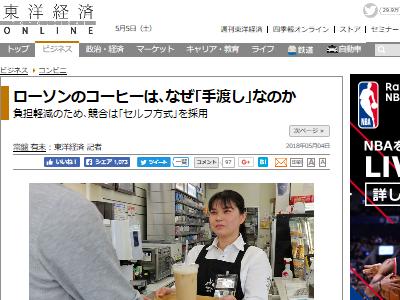 ローソン マチカフェ コーヒー コンビニ 手渡し 絆 客に関連した画像-02