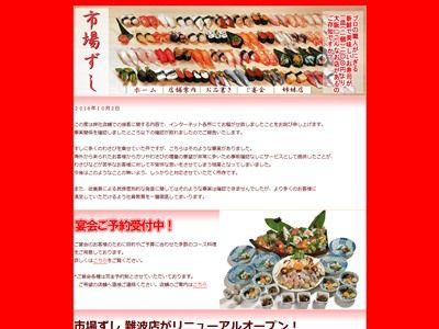 寿司屋 韓国人 嫌がらせ 差別 市場ずしに関連した画像-03