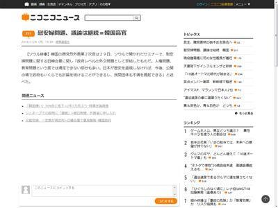慰安婦 日韓合意 無意味に関連した画像-02