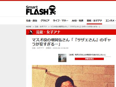 増岡弘 声優 マスオさん サザエさん ギャラに関連した画像-02