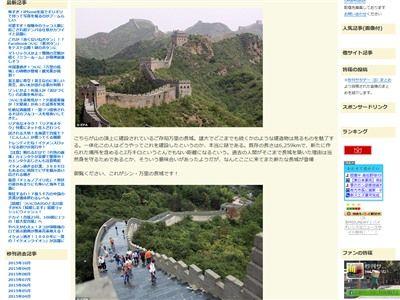 中国 万里の長城 偽物に関連した画像-02