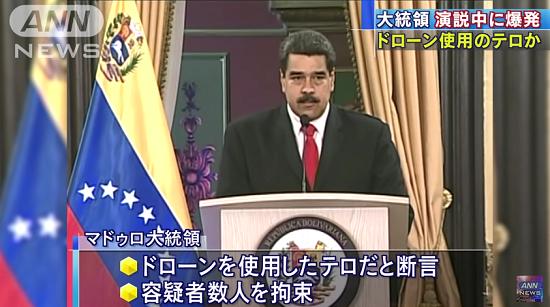 ベネズエラ大統領暗殺未遂に関連した画像-01