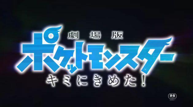 ポケットモンスター ポケモン 映画に関連した画像-01