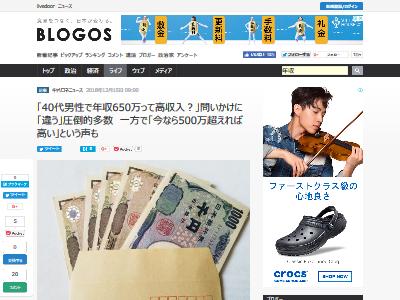 40代男性 年収 650万円に関連した画像-02